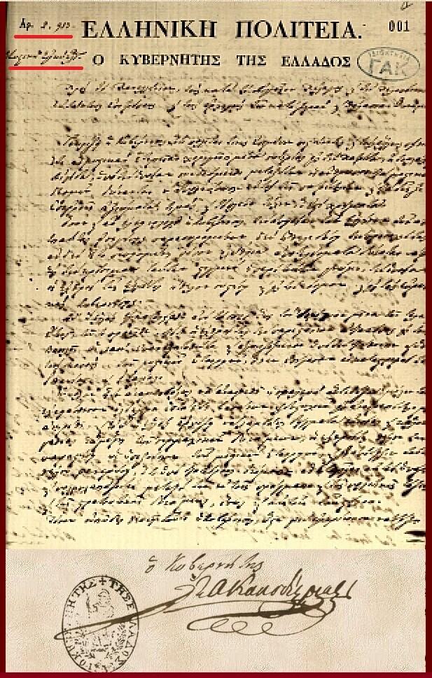 Η αυθεντική απόρρητη εγκύκλιος διαταγή του Ι.Καποδίστρια κατά των μασόνων και κατα μασονικών στοών.