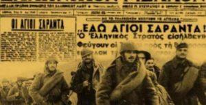 Έπος του 1940: O ελληνικός στρατός καταλαμβάνει τους Αγίους Σαράντα