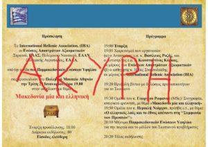 ΑΠΑΓΟΡΕΥΤΗΚΕ Η προγραμματισμένη για αύριο 29/1/2019 εκδήλωση ΜΑΚΕΔΟΝΙΑ ΜΙΑ ΚΑΙ ΕΛΛΗΝΙΚΗ στο Πολεμικό Μουσείο