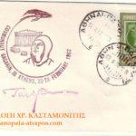 Φεβρουάριος 1962 - Ο Γιούρι Γκαγκάριν στην Αθήνα