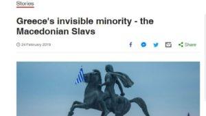 Οι διορθώσεις που έκανε το BBC στο θέμα με τη «Μακεδονική μειονότητα» μετά την επιστολή του Έλληνα πρέσβη