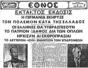 6η Απριλίου 1941: Η ναζιστική Γερμανία επιτίθεται στην Ελλάδα