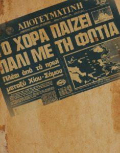 Χόρα, 1976  (  Η ΙΣΤΟΡΙΑ ΤΟΥ ΕΛΛΗΝΟΤΟΥΡΚΙΚΟΥ ΕΠΕΙΣΟΔΙΟΥ)