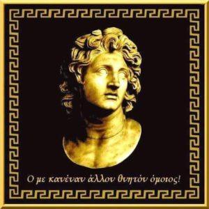 ΑΝΟΠΑΙΑ ΑΤΡΑΠΟΣ 10 ΙΟΥΝΙΟΥ 323 Π.Χ Ο ΜΕΓΑΣ ΑΛΕΞΑΝΔΡΟΣ ΠΕΘΑΙΝΕΙ