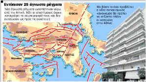Σεισμός: Τα 25 άγνωστα ενεργά ρήγματα που τρομάζουν – Τι συμβαίνει σε Αττική και Αιγαίο