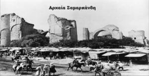 ΜΕΓΑΣ ΑΛΕΞΑΝΔΡΟΣ Ίχνη Ελλήνων Στο Ουζμπεκιστάν - Silk Road Stories