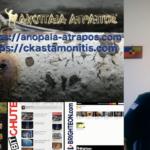 ΑΝΟΠΑΙΑ ΑΤΡΑΠΟΣ LIVE 12 (21/12/2019) ΕΠΙΚΛΗΣΕΙΣ - ΠΥΛΕΣ - ORBS