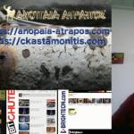 ΑΝΟΠΑΙΑ ΑΤΡΑΠΟΣ LIVE 7 ( 11/12/2019)