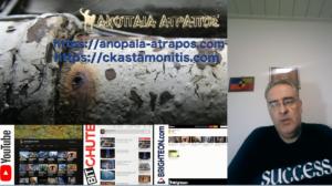 ΑΝΟΠΑΙΑ ΑΤΡΑΠΟΣ LIVE 8 ( 12/12/2019)