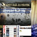 ΑΝΟΠΑΙΑ ΑΤΡΑΠΟΣ LIVE 5 (06/12/2019)