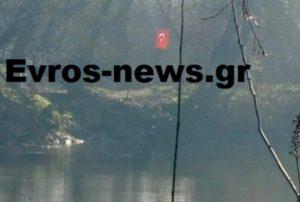 Έβρος: Ύψωσαν την τουρκική σημαία σε ελληνική νησίδα! Το ντοκουμέντο της πρόκλησης στα σύνορα [pics]