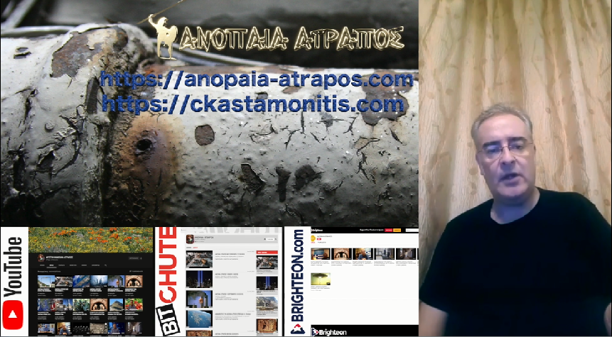 ΑΝΟΠΑΙΑ ΑΤΡΑΠΟΣ 25  LIVE ( 21/04/2020)