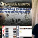 ΑΝΟΠΑΙΑ ΑΤΡΑΠΟΣ 26 (27/04/2020) LIVE