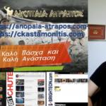 ΑΝΟΠΑΙΑ ΑΤΡΑΠΟΣ 24 LIVE ( 16/04/2020)