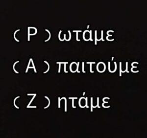 Ρ (ωτάμε)Α(παιτούμε)Z(ητάμε)