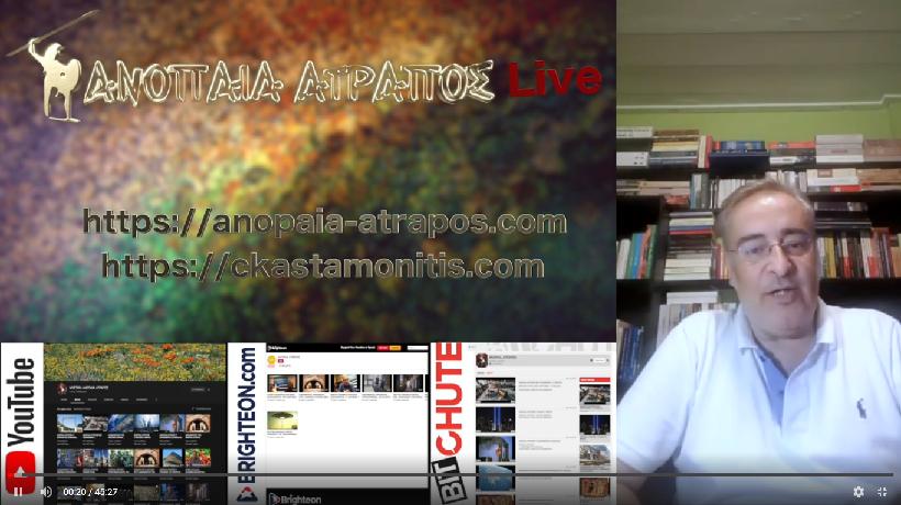 Ανοπαία ατραπός 34 (10/08/2020) LIVE ΕΛΛΗΝΟΤΟΥΡΚΙΚΗ ΚΡΙΣΗ