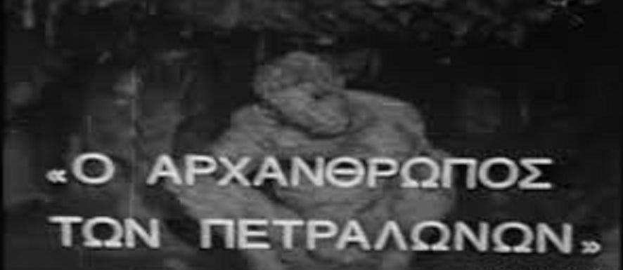 ΔΙΑΒΑΙΝΟΝΤΑΣ ΤΗΝ ΑΝΟΠΑΙΑ ΑΤΡΑΠΟ 22 Η ΕΞΑΦΑΝΙΣΗ ΤΩΝ ΑΡΧΑΙΩΝ ΜΝΗΜΕΙΩΝ ΜΑΣ ΑΡΧΑΝΘΡΩΠΟΣ ΤΩΝ ΠΕΤΡΑΛΩΝΩΝ