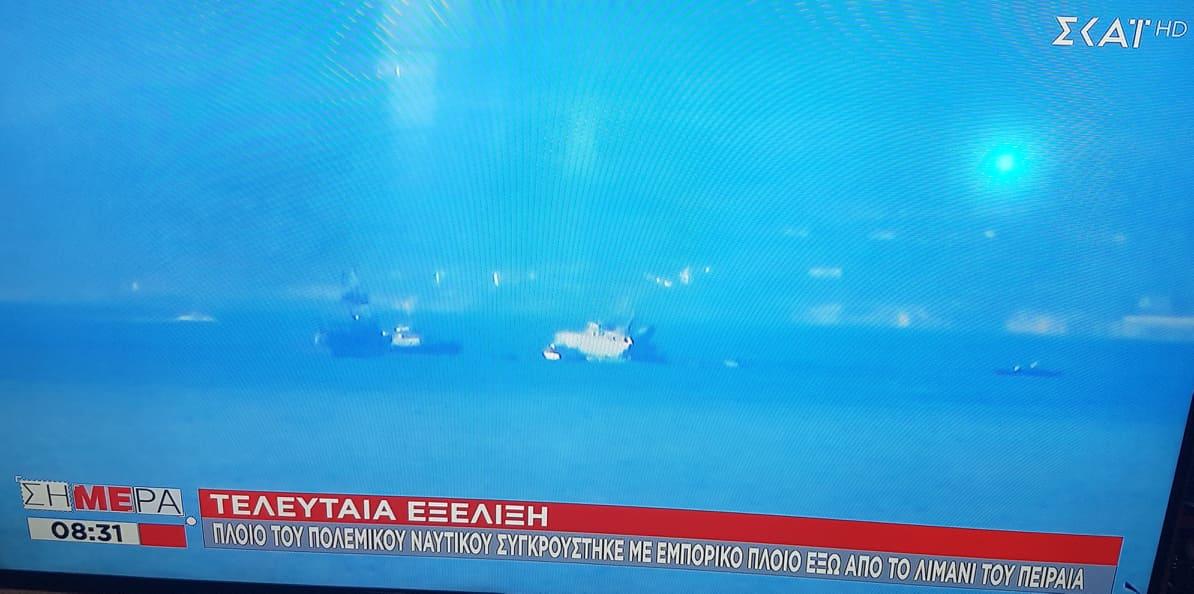 ΕΚΤΑΚΤΟ . Πλοίο του Πολεμικού Ναυτικού συγκρούστηκε με εμπορικό έξω από τον Πειραιά