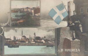 21 Οκτωβρίου 1912 : Η απελευθέρωση της Πρέβεζας
