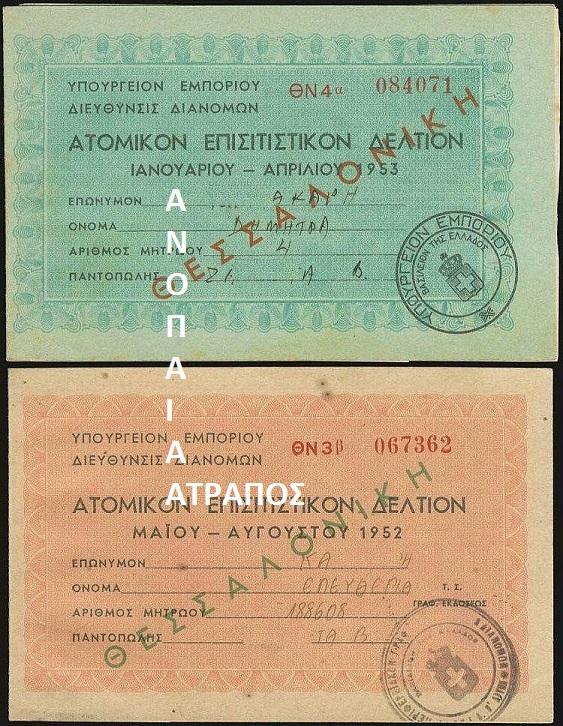 ΤΑ ΑΤΟΜΙΚΑ ΕΠΙΣΙΤΙΚΑ ΔΕΛΤΙΑ ΤΟΥ 1950 ΕΡΧΟΝΤΑΙ ΠΑΛΙ...