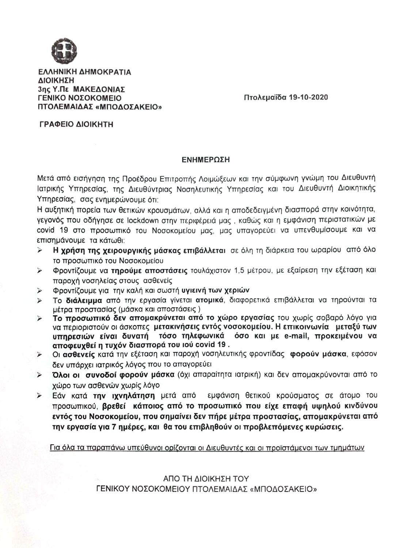 Απειλεί με κυρώσεις όσους υγειονομικούς μολυνθούν από κορονοϊό η διοίκηση του ΓΝ Πτολεμαΐδας «Μποδοσάκειο