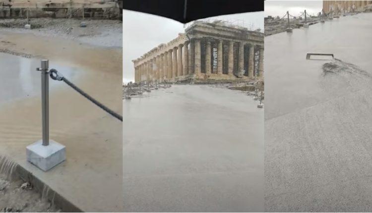 Πλημμύρισε η Ακρόπολη από την τσιμεντόστρωση με την πρώτη βροχή