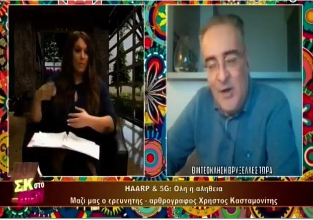 HIGHTV 17/01/2021 ΣΚ ΣΤΟ HIGH TV ΚΑΣΤΑΜΟΝΙΤΗΣ HAARP & 5G