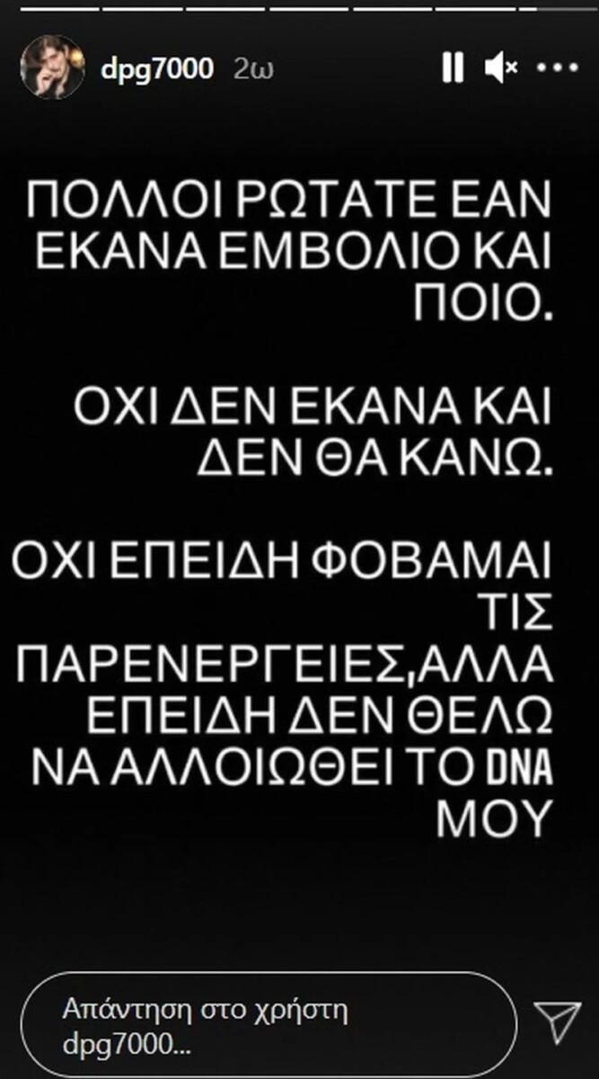 Φωτιά και λάβρα ο Δημήτρης Γιαννακόπουλος: «Δεν θα κάνω το εμβόλιο επειδή δεν θέλω να αλλοιωθεί το DNA μου»