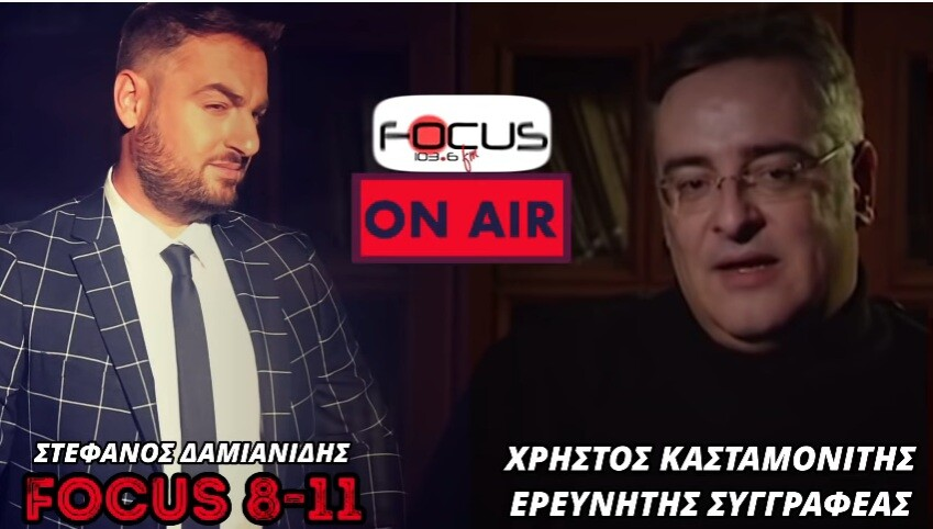 ΚΑΣΤΑΜΟΝΙΤΗΣ ΣΥΝΕΝΤΕΥΞΗ ΣΤΟ ΣΤΕΦΑΝΟ ΔΑΜΙΑΝΙΔΗ FOCUS FM (27/05/2021)