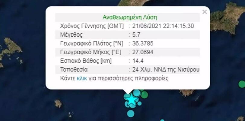 Σεισμός 5,7 Ρίχτερ ανάμεσα σε Νίσυρο και Τήλο