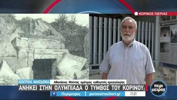 Μέγας Αλέξανδρος: Καθηγητής αρχαιολογίας υποστηρίζει πως ο τάφος της μητέρας του βρίσκεται στον τύμβο του Κορινού