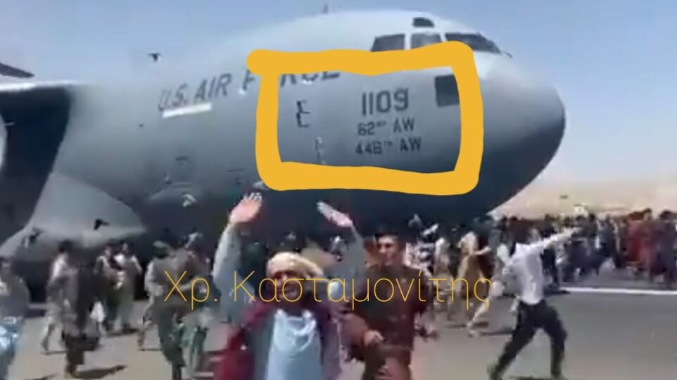 1109 ο αριθμος του Αεροπλάνου της USAF στο αεροδρόμιο της Καμπούλ (11 Σεπτεμβρίου;;;!!!)