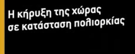 ΠΡΕΜΙΕΡΑ ΣΗΜΕΡΑ 07/08/21 ΩΡΑ 22.15 ΕΚΤΑΚΤΗ ΑΚΡΩΣ ΕΠΕΙΓΟΥΣΑ ΕΚΠΟΜΠΗ ΠΡΟΣΒΑΣΙΜΗ ΓΙΑ ΟΛΟΥΣ. ΔΙΑΒΑΙΝΟΝΤΑΣ ΤΗΝ ΑΝΟΠΑΙΑ ΑΤΡΑΠΟ 2021 07/08/21 ΕΠΕΙΣΟΔΙΟ 14.Κήρυξη της χώρας σε κατάσταση πολιορκίας