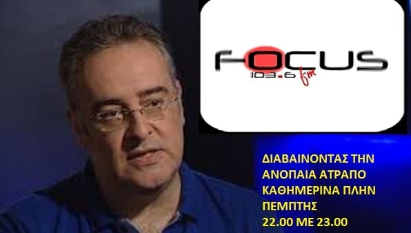 ΔΙΑΒΑΙΝΟΝΤΑΣ ΤΗΝ ΑΝΟΠΑΙΑ ΑΤΡΑΠΟ FOCUS FM 103.6 ΕΚΠΟΜΠΗ 21/09/2021 EΠ.2