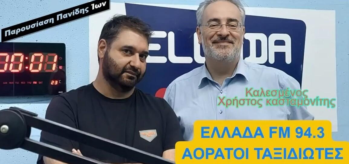 Ελλάδα FM 94,3  17/ 9/ 21Εκπομπή: Αόρατοι Ταξιδιώτες  Παρουσίαση Πανίδης Ιων  Καλεσμένος Χρήστος Κασταμονίτης