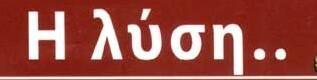 ΝΕΑ ΕΚΠΟΜΠΗ ΠΡΟΣΒΑΣΙΜΗ ΓΙΑ ΟΛΟΥΣ ΠΡΕΜΙΕΡΑ 22.15 ΔΙΑΒΑΙΝΟΝΤΑΣ ΤΗΝ ΑΝΟΠΑΙΑ ΑΤΡΑΠΟ 2021 02/09/21 ΕΠ. 32 ΣΗΜΑΝΤΙΚΗ ΑΝΑΚΟΙΝΩΣΗ - ΕΚΠΟΜΠΗ : Η ΛΥΣΗ