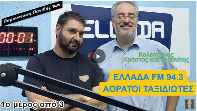 Ελλάδα FM 94,3  3 /9 /21  Εκπομπή: Αόρατοι Ταξιδιώτες